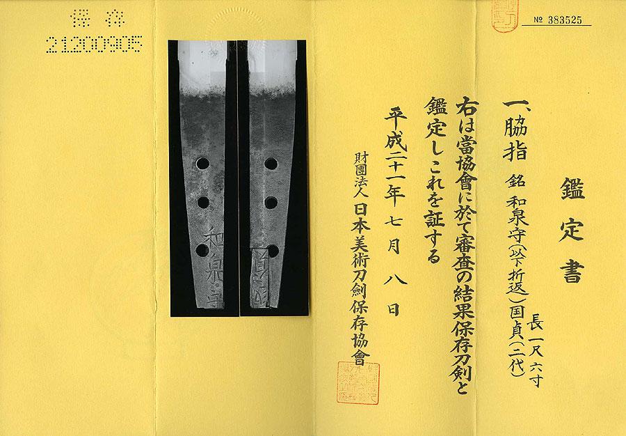 日本刀  和泉守国貞(井上真改)(刀身1)