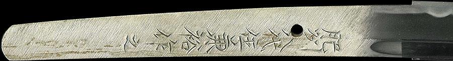 日本刀  肥州八代住兼裕作(清麿写)(刀身1)