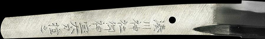 日本刀  宮入昭平作(刀身1)