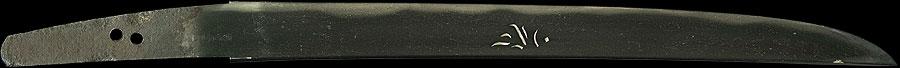 日本刀  伝平戸左(全体1)