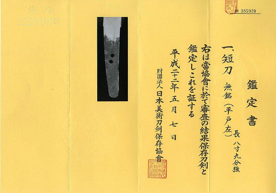 日本刀  伝平戸左(刀身1)