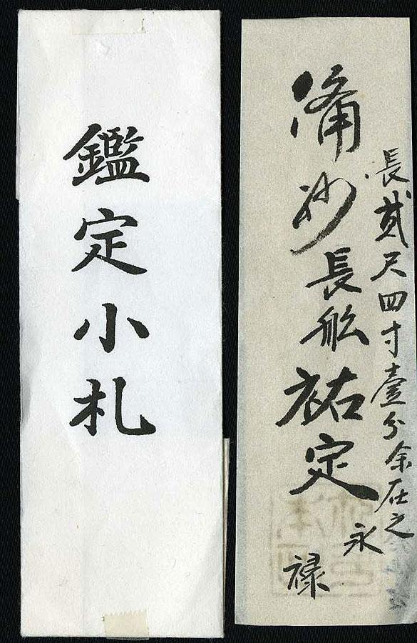 日本刀  備州長船祐定作(刀身1)