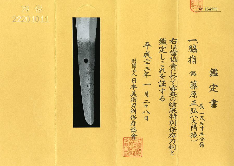 日本刀  藤原正弘(刀身1)