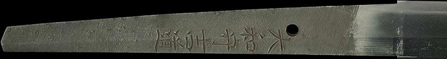 日本刀  大和守吉道(刀身1)