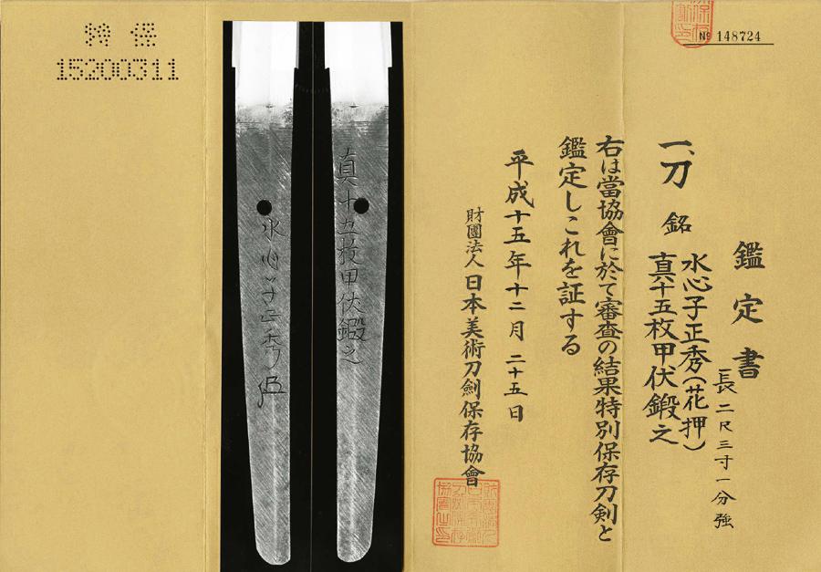 日本刀  水心子正秀花押(刀身1)