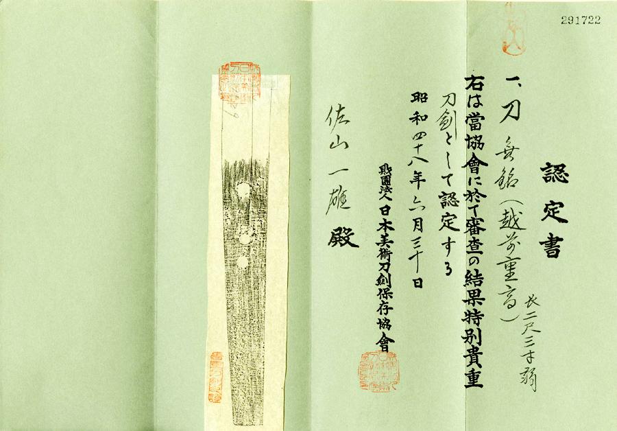 日本刀  伝播磨大掾藤原重高(刀身1)