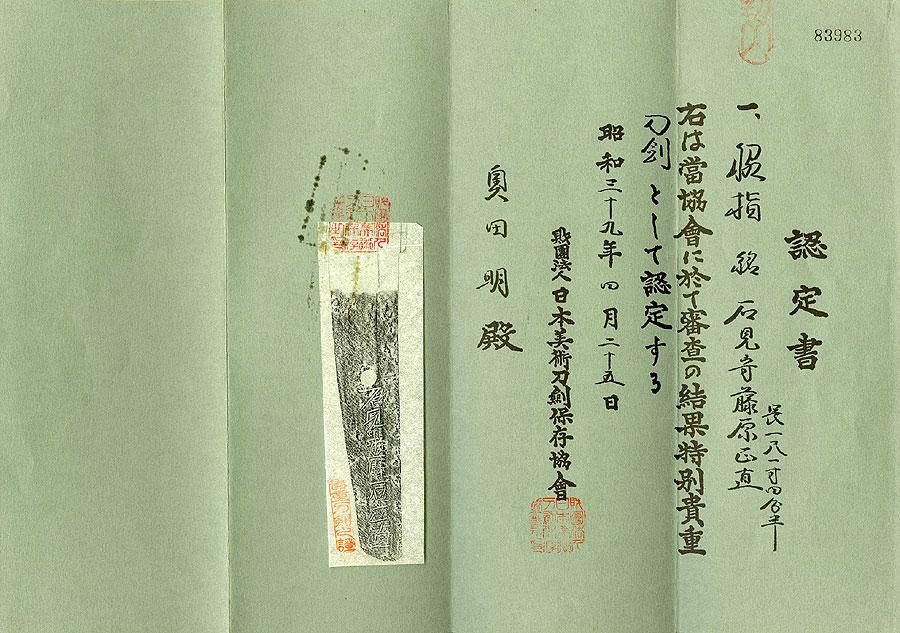 日本刀  石見守藤原正直(刀身1)