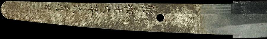 日本刀  丹波住井上貞包(刀身1)