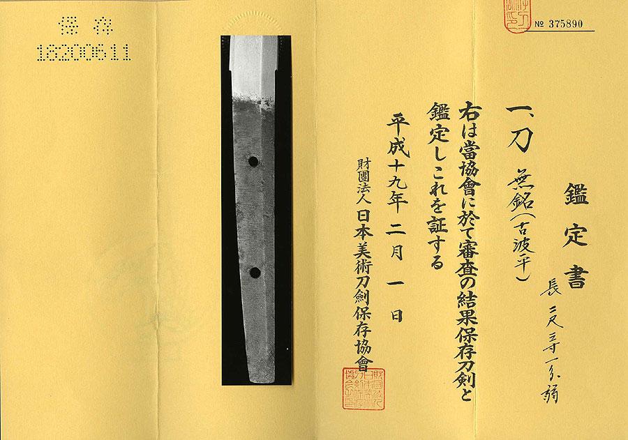 日本刀  古波平(刀身1)