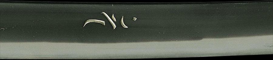 日本刀  於春風館正幸作之(人間国宝隅谷正峯の師)(刀身1)