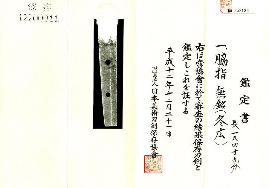 日本刀 伝冬廣