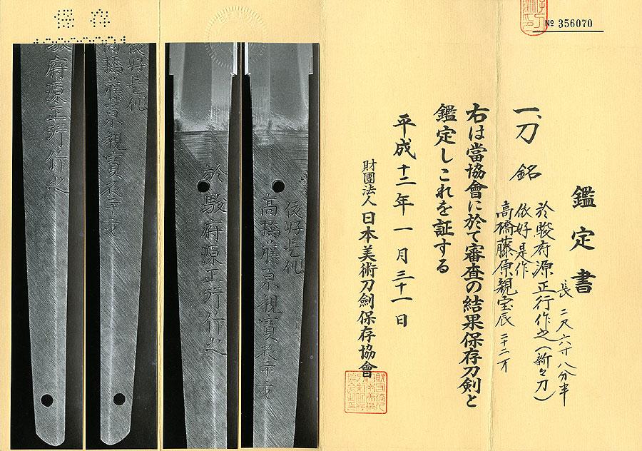日本刀 於駿府源正行作之 依好是作 高橋藤原親宝辰二十二才