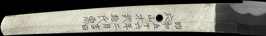日本刀 武蔵国加藤祐国作之(備前伝福岡一文字写)