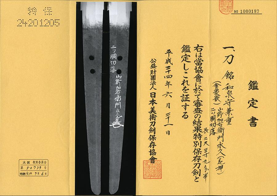 日本刀 和泉守兼重