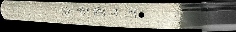 日本刀 河内国平作(第14回毎日新聞社賞受賞作品)