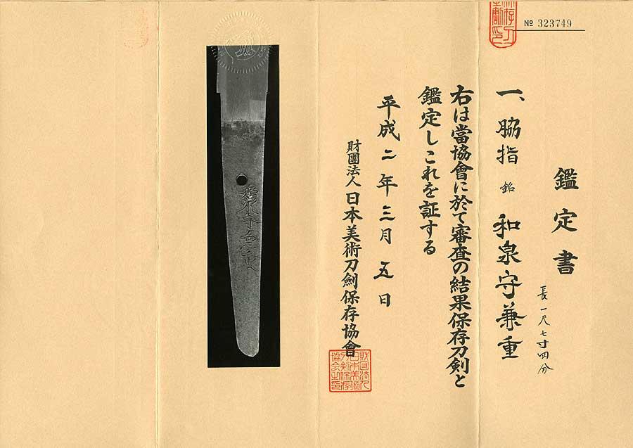 日本刀 和泉守兼重(虎鉄の師)