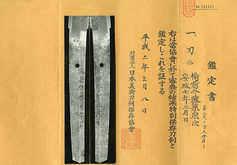 日本刀  備前介藤原宗次(刀身1)