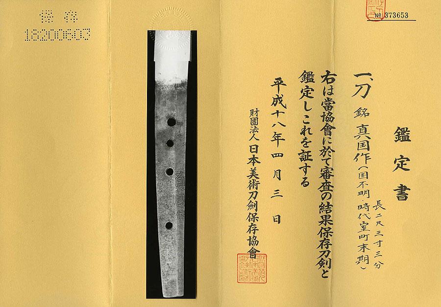 日本刀  真国作(刀身3)
