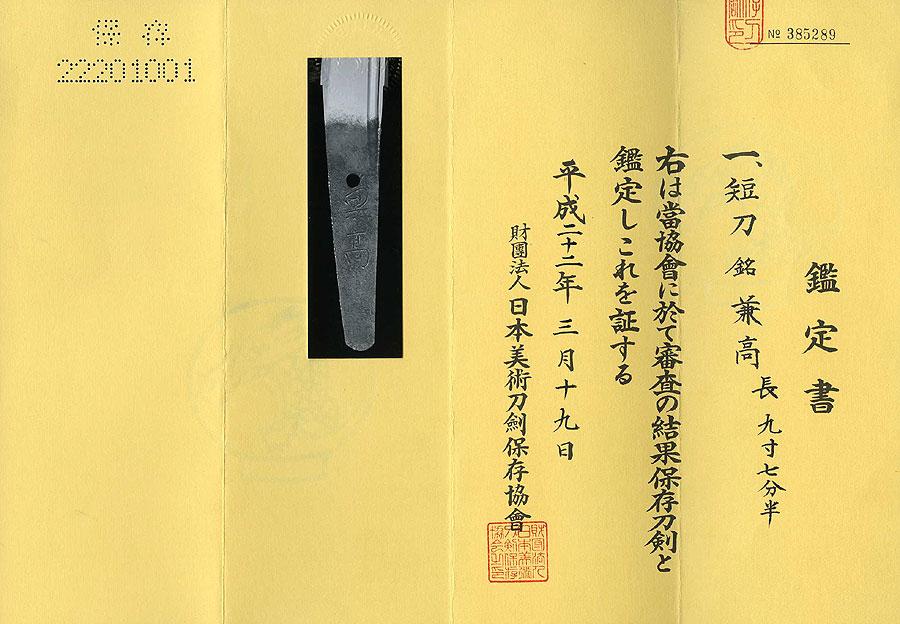 日本刀  兼高(刀身3)