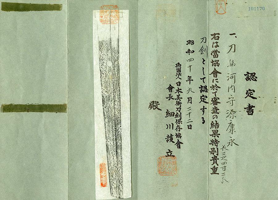 日本刀  河内守源康永(刀身3)