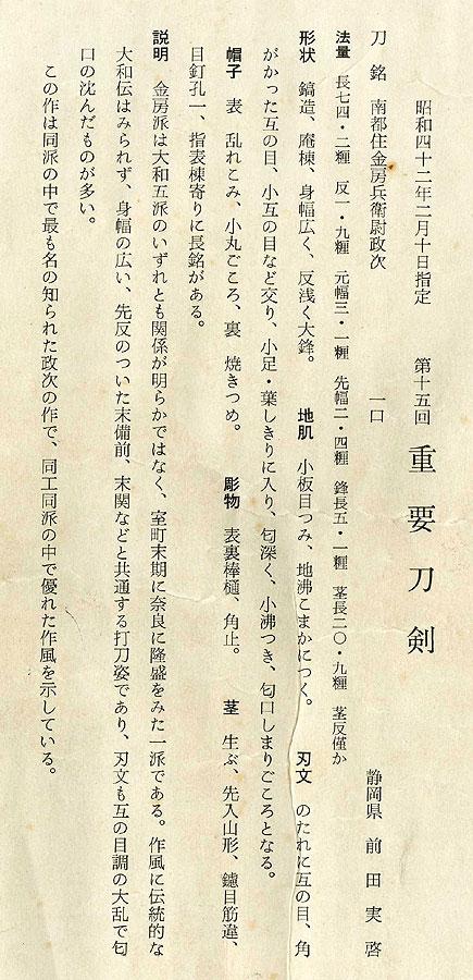 日本刀  南都住金房兵衛尉政次(重要刀剣)