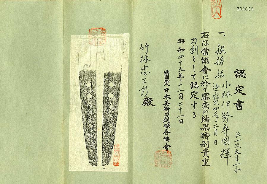 日本刀  小林伊勢守国輝(刀身3)