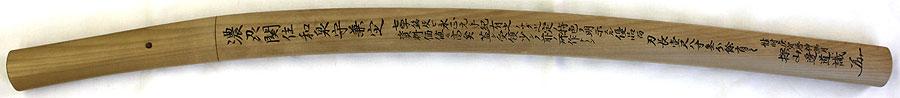 日本刀  濃州関住兼定作(和泉守兼定)(之定)(刀身3)