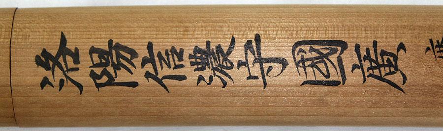 日本刀  洛陽住信濃守国廣(刀身3)