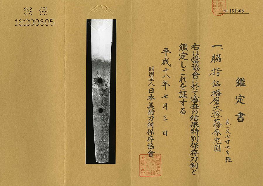 日本刀  播磨大掾藤原忠國(刀身3)