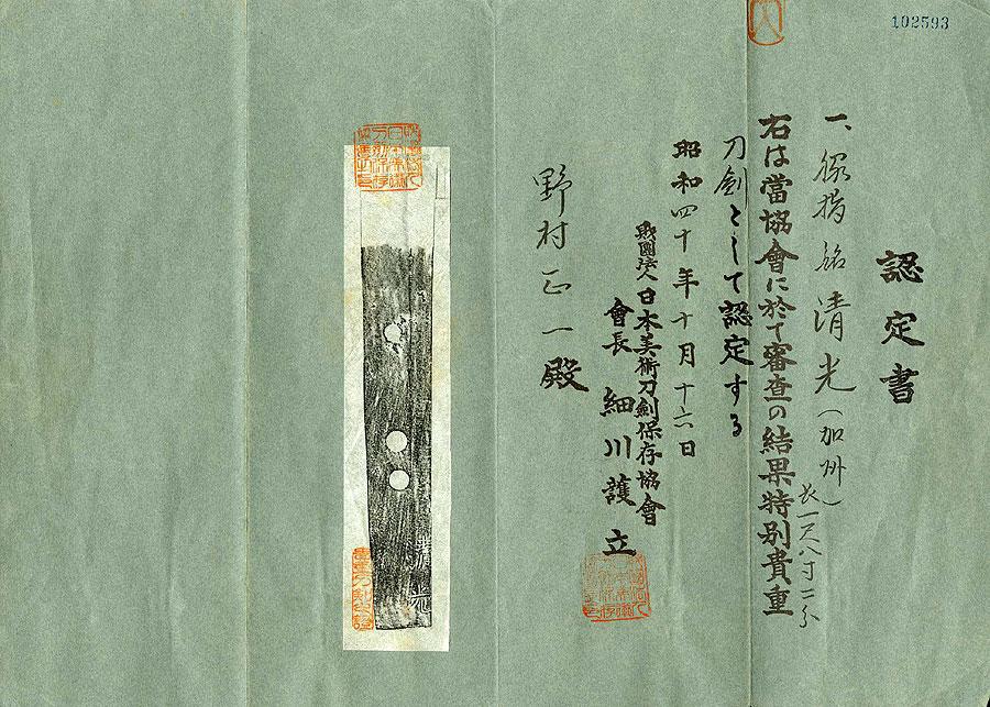 日本刀  清光(刀身3)
