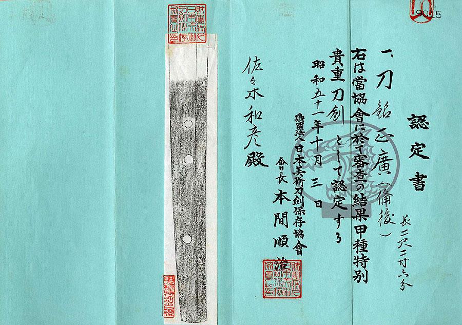日本刀  正廣(刀身3)