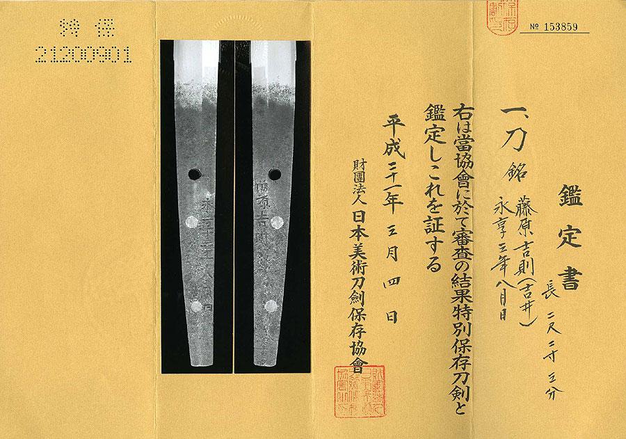 日本刀  藤原吉則(刀身3)