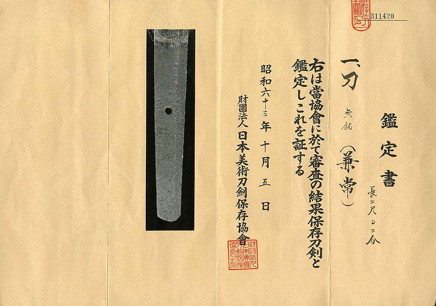 日本刀  伝兼常(刀身3)