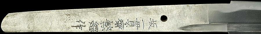 日本刀  坂一貫斎繁綱作(刀身3)