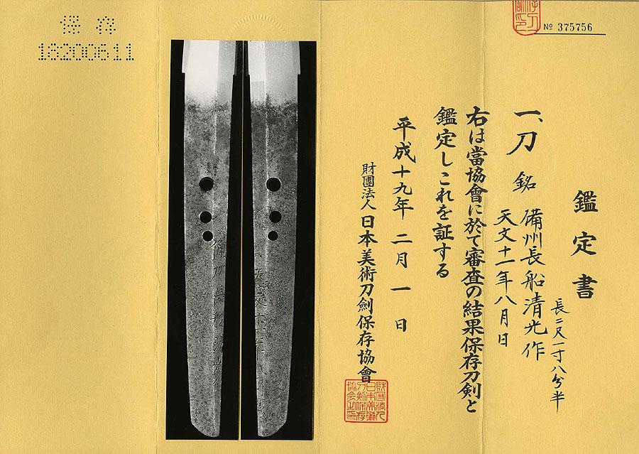 日本刀  備州長船清光作(刀身3)