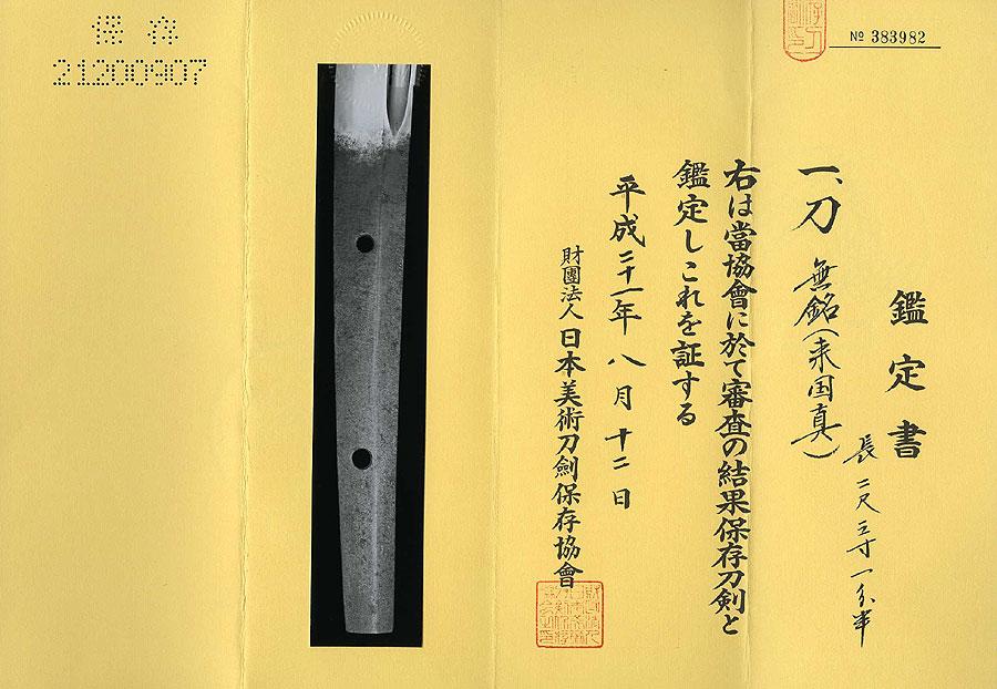 日本刀  伝来国真(刀身3)