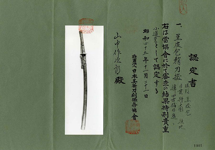日本刀  大和守藤原金蔵(刀身3)