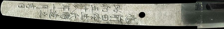 日本刀  菊池住惟忠(刀身3)