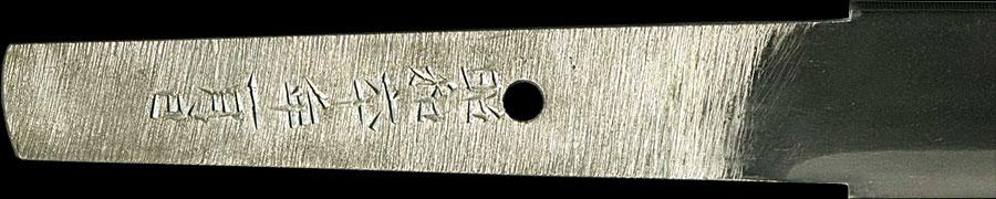 日本刀  清水住盛重作(来国俊写)(刀身3)