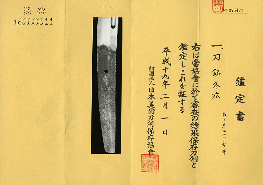 日本刀  冬廣(刀身3)