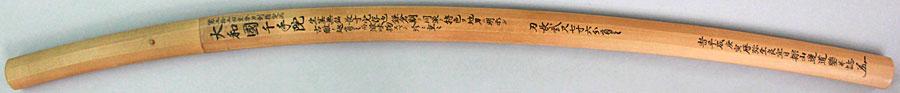 伝古千手院(重要刀剣)(刀身5)
