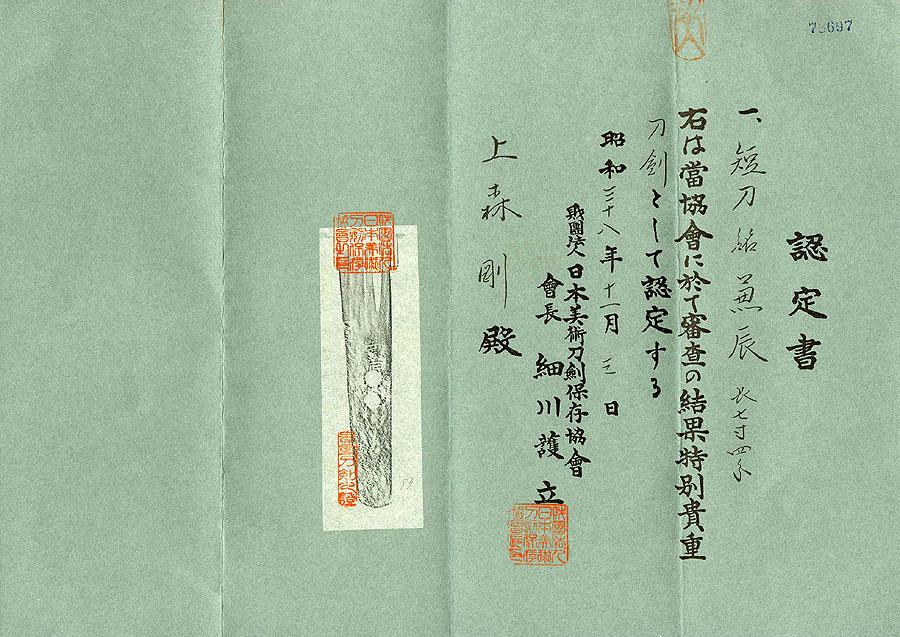 日本刀  兼辰(刀身3)