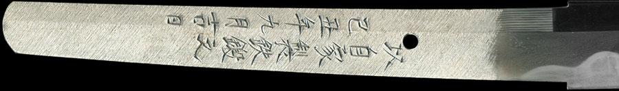 日本刀  肥後国八代住赤松太郎兼裕作 以自家製鉄鍛之 写清麿(刀身3)