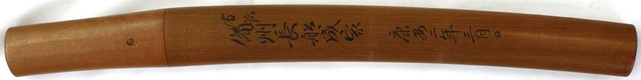 日本刀  備州長船成家(刀身3)