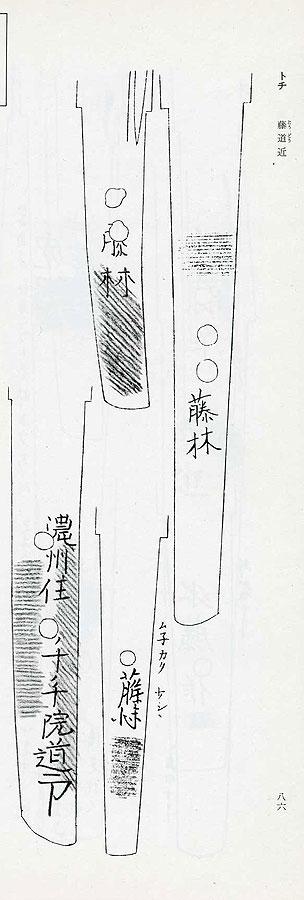 日本刀  濃州住千手院道永(刀身3)