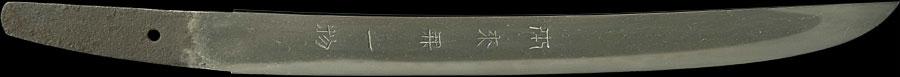 日本刀  兼岸(全体2)