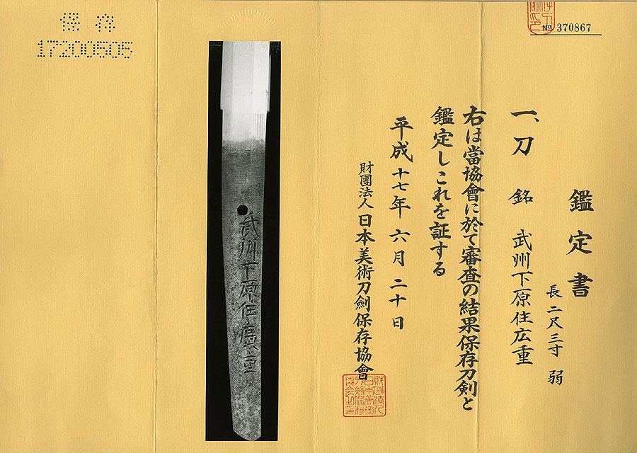 日本刀  武州下原住廣重(刀身3)