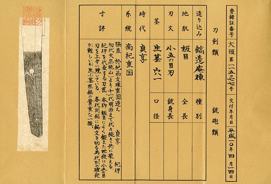 日本刀 於紀州文殊重國造之