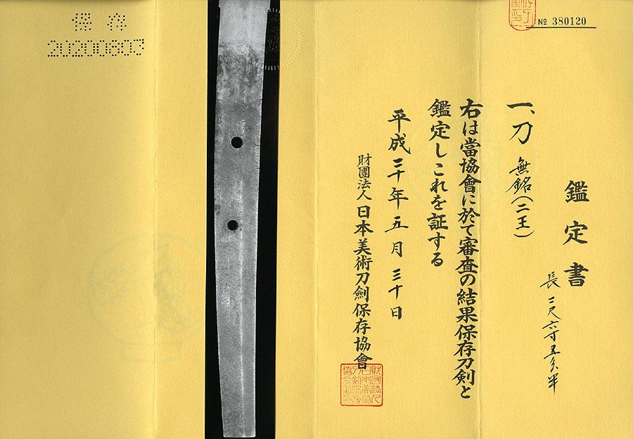 日本刀  伝仁王(刀身3)