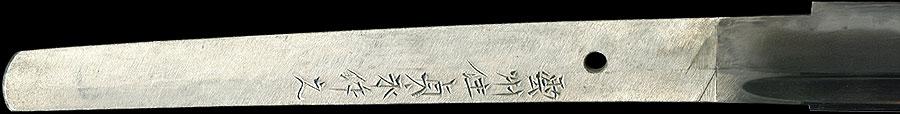 日本刀  雲州住貞永作之(島根県重要文化財)(刀身3)
